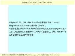 リスト4: XML-RPCカレンダー・サーバー
