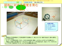 立方体学習具 - 京都府教育委員会