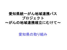 愛知県がん診療連携協議会