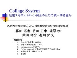 Collage System 圧縮テキストパターン照合のための統一的枠組み
