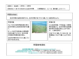 ②庄内平野の土地と気候と米づくり(1時間) - So-net