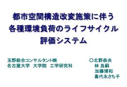 環境負荷 - 名古屋大学