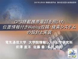 ppt - 電気通信大学