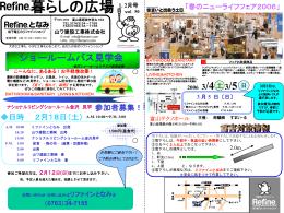 暮らしの広場vol.50 1.2月号 - 640.5 KB