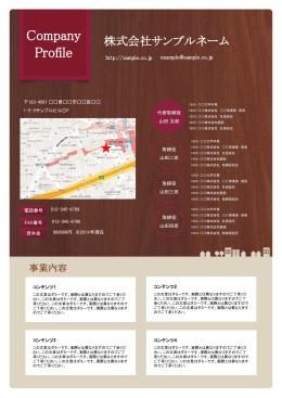 Company Profile 株式会社サンプルネーム