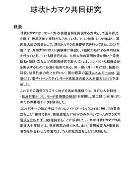 第一期実験報告ppt(江尻) - 高瀬・江尻研究室
