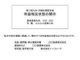 COIスライドひな形 - 第71回九州・沖縄生殖医学会