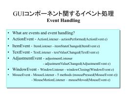 イベントリスナー関するインタフェースメソッド