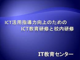 ICT活用指導力と諸研修 - IT教育ポータルサイト