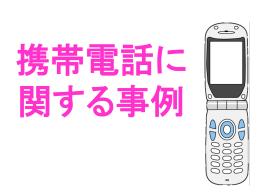携帯電話教材