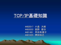 TCP/IP基礎知識