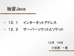 java-ogasawara4