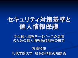 セキュリティ対策基準と個人情報保護(札幌学院大学)