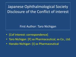 日本眼科学会 利益相反開示 筆頭演者:日眼太郎