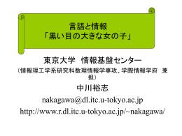 構文解析 - 中川研究室