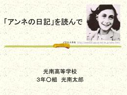 プレゼンテーション - 福島県立光南高等学校