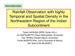 平成17年度活動報告 東南アジアにおける降雨観測システム