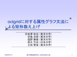 octgridに対する属性グラフ文法による矩形数え上げ
