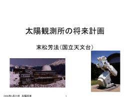 国立天文台・太陽観測所の将来計画(末松)