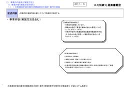 (ppt版はこちら(226KB))