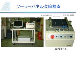 ソーラーパネル欠陥検査 - ae-application.com
