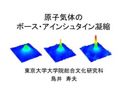原子気体のボース・アインシュタイン凝縮