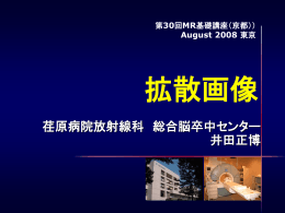 2008.8 MR 基礎講座 拡散 講義シラバス