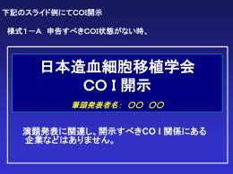 COI開示スライド例ダウンロード