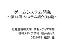 戦闘能力 - 北海道情報大学