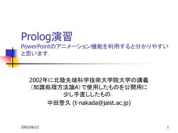 Prologに関する資料