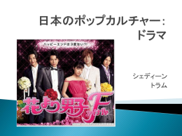 日本のポップカルチャー: ドラマ