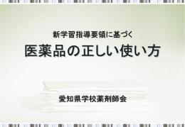 薬 害 - 愛知県学校薬剤師会