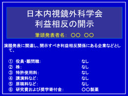 利益相反ありの場合 - 日本内視鏡外科学会