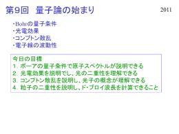 量子論の始まり(ppt)