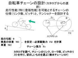 自転車チェーンの設計