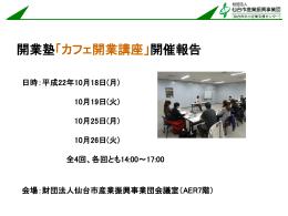 日時:平成22年10月19日(火) - 公益財団法人仙台市産業振興事業団