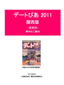 デートぴあ 2011 関西版 発刊のご案内