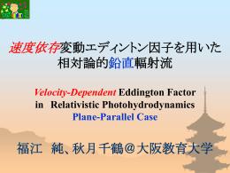速度依存変動エディントン因子を用いた相対論的鉛直輻射流
