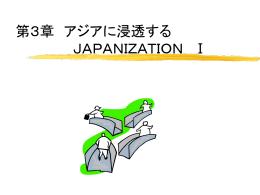第13章 アジアに浸透する JAPANIZATION