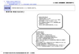 提案書雛形 (PPT形式、300kバイト)