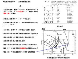 大気物質輸送I(対流圏の物質輸送)