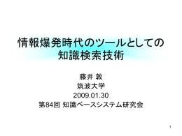 D - 自然言語処理研究室 (徳永研・藤井研)