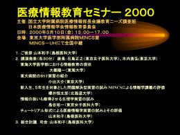 医療情報教育セミナー 2000 主催:国立大学附属病院医療情報部長