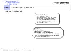 提案書雛形 (PPT形式、296kバイト)