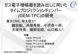 (GEM-TPC)の開発