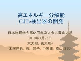 高エネルギー分解能 CdTe検出器の開発