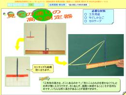 高さ測定器 - 京都府教育委員会