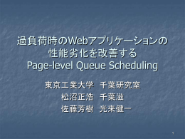 過負荷時のWebアプリケーションの 性能劣化を改善する Page