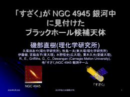 「すざく」がNGC 4945銀河中に見付けたブラックホール候補天体