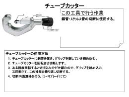 日常の工具の取扱い-18チューブカッター[PPT]